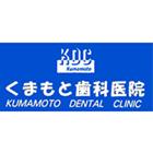 くまもと歯科医院